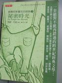 【書寶二手書T1/翻譯小說_JMS】普羅旺斯童年四部曲三:秘密時光_馬瑟.巴紐