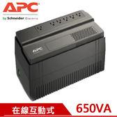 APC艾比希 650VA 在線互動式不斷電系統 BV650-TW