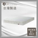 【多瓦娜】ADB-傑夫傳統蓆面二線連結式床墊/單人3.5尺-150-42-A