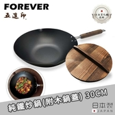 【日本FOREVER】日本製五進印系列純鐵炒鍋附木製鍋蓋 30CM