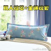 送枕套水洗雙人枕頭長枕頭 長枕芯情侶枕1.21.51.8米全棉中高低枕igo 美芭