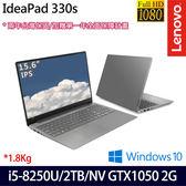 【Lenovo】 IdeaPad 330S 81GC003ATW 15.6吋i5-8250U四核2TB大容量GTX1050獨顯Win10筆電