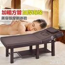 帶胸洞美容床按摩床美容院專用加厚折疊推拿...
