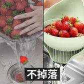 雙層洗菜盆瀝水籃洗水果洗菜籃子塑料廚房淘米客廳創意家用水果盤   夢曼森居家