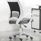 博識電腦椅子家用游戲椅現代簡約懶人靠背升降辦公會議學生辦工椅 YXS辛瑞拉