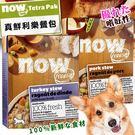 【培菓平價寵物網】NOW FRESH》真鮮利樂狗餐包-無穀鮮豬/火雞全犬餐-354g