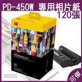 下殺售完為止 柯達 KODAK PD-450W相印機專用底片 PHC120 含墨水夾 相印機底片 拍攝生活列印生活