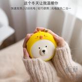 暖手寶usb充電二合壹保暖神器可愛隨身迷妳便攜式【極簡生活】