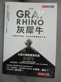 【書寶二手書T1/財經企管_HMP】灰犀牛:危機就在眼前,為何我們選擇視而不見?_米歇爾.渥克,
