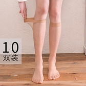 10雙中筒絲襪防勾絲夏超薄中長襪子女肉色半筒夏隱形半截薄款短襪 雙十二全館免運