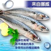 【南紡購物中心】《老爸ㄟ廚房》正宗挪威整尾薄鹽鯖魚5尾組