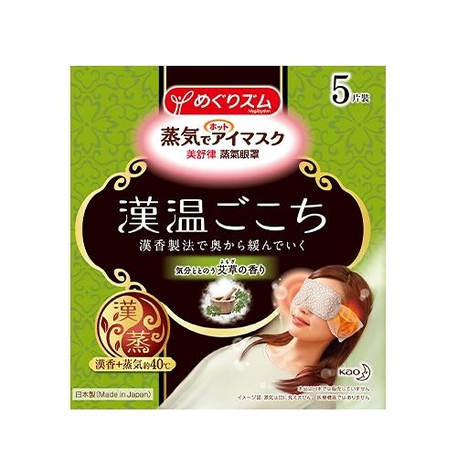 美舒律蒸氣眼罩漢溫舒芯系列 清心艾草香5片【寶雅】