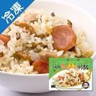 金品墨西哥蘑菇香腸蛋炒飯280g【愛買冷凍】