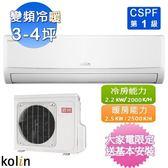 Kolin歌林3-4坪變頻冷暖四方吹分離式一對一冷氣KDV-23207/KSA-232DV07(CSPF機種)含基本安裝+舊機回收