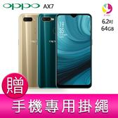 分期0利率 OPPO AX7 (4G/64GB) 智慧型手機 贈『手機專用掛繩*1』