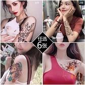 【1份6張】紋身防水男女持久手臂刺青隱形仿真花臂性感紋身貼紙身體彩繪【橘社小鎮】