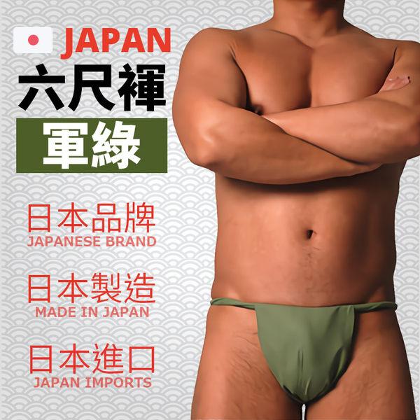 六尺褌內褲丁字褲 軍綠 純棉日本傳統男性內褲內著 | 戰鬥服裝和服 祭典壯熊族熊祭 激凸囊袋綑綁