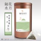 冬片金萱烏龍茶包 3.5g/20入 (裸包) 香氣清揚 不易苦澀 淡雅奶香味 。鏡花水月。