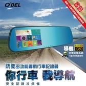 送16G卡 CORAL TP-768 GPS導航測速行車紀錄器 TP768 WIFI功能 導航行車子母畫面