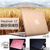 Apple MacBooK 12吋 磨砂 水晶殼 保護殼 保護套 金色