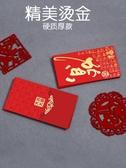 新年紅包袋個性創意通用利是封福字大吉大利賀字獎金過 『優尚良品』