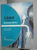 【書寶二手書T9/大學商學_ZIC】企業倫理-內外部管理觀點與個案_陳勁甫