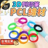 [配件賣場] 3D列印筆專用-PCL 線材 5m/3捲款