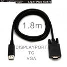 LPC-1782 主動 DP轉VGA 1...