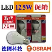 【奇亮科技】附發票 德國 OSRAM 歐司朗 12.5W LED燈泡 E27