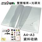 【奇奇文具】活動10元 HFPWP A4&A3+光碟+名片多功能文件夾 E217S