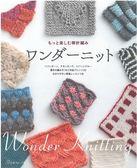 棒針編織美麗時髦生活小物作品集