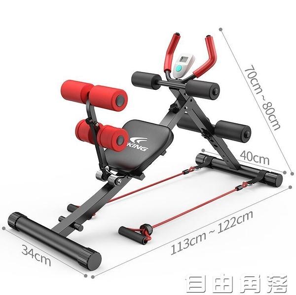 腹肌健身器懶人健腹仰臥起坐運動健身器材家用女捲腹美腰機  自由角落