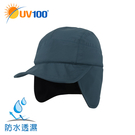 UV100 防曬 抗UV 全防水保暖護頸帽