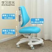 學生椅子家用書桌靠背寫字椅坐姿預防椅子可升降學習椅  HM
