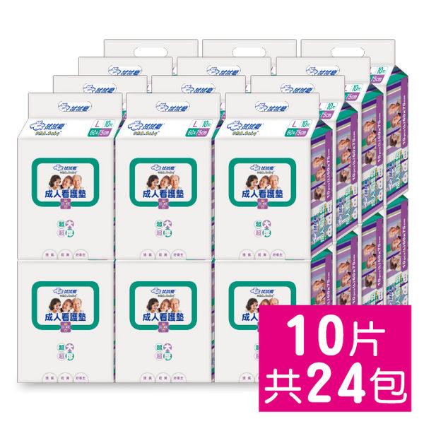 【拭拭樂】成人看護墊-L   (10片x24包/箱)—箱購-箱購