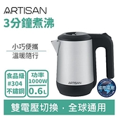 ARTISAN KT01 0.6L 雙電壓旅行快煮壺