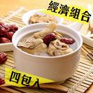 小資首選經濟煲 清燉雞湯(4入)...
