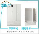 《固的家具GOOD》207-01-AKM (塑鋼家具)4尺白色衣櫥/衣櫃【雙北市含搬運組裝】