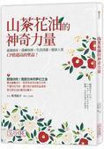 山茶花油的神奇力量:滋養頭皮 護膚保溼 生活清潔 健康入菜,CP值超高的聖品!