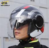 摩托車電動車機車頭盔男女通用夏季雙鏡片防曬安全帽四季輕便半覆式通用 LXY268【野之旅】