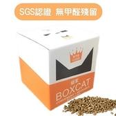 國際貓家橘標 樟子松木木屑貓砂 貓屋精裝組6.8KG-箱購