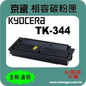 KYOCERA 京瓷 相容 碳粉匣 TK-344