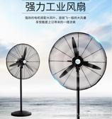 工業風扇工業風扇強力落地扇大功率電風扇商用工廠車間大風力壁掛 【快速出貨】