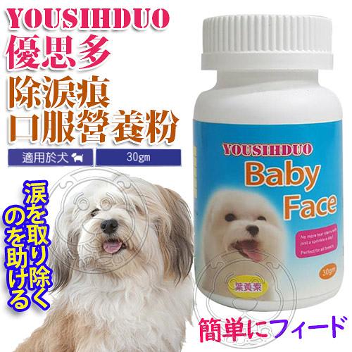【培菓平價寵物網】優思多》Baby Face犬用除淚痕口服營養粉-30g