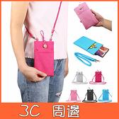 通用手機袋 手機腰包 手機保護袋 雙格手機包 5.5吋 6.5吋 6.7吋 6.9吋