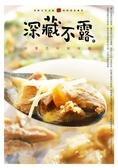(二手書)深藏不露的台灣百年美味鋪