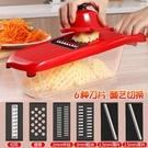 切絲器 家用馬鈴薯絲切絲器廚房用品多功能切菜蘿蔔擦絲馬鈴薯切片器刨絲神器 夏季新品