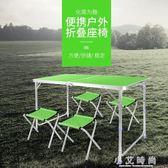 戶外摺疊桌簡約便攜式家用餐桌展會擺地攤桌子鋁合金可摺疊小桌椅 小艾時尚igo