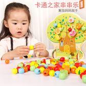 積木兒童早教串珠6一12個月嬰幼益智玩具男孩女寶寶積木