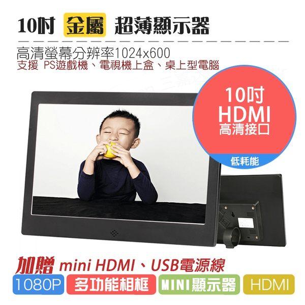 【10吋HDMI螢幕】超薄金屬窄邊高清廣告機撥放器數碼相框支援PS4遊戲機電視機上盒車用顯示器螢幕